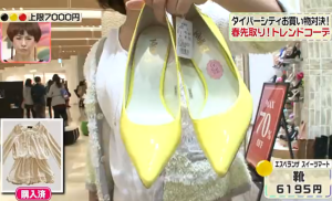 磯山さやか、エスペランザスィーツマートの黄色の靴
