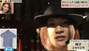 島崎和歌子、ヴァンス エクスチェンジ イノベーション ストアの黒の帽子