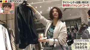 島崎和歌子、ヘブンアンドアース ラグジュの黒のジャケット