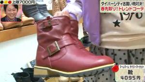 足立梨花、マーレマーレ デイリーマーケットの赤の靴