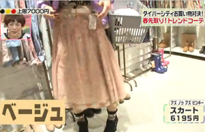 足立梨花、アズ ノゥ アズ ピンキーのベージュのスカート