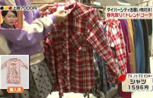 足立梨花、アズ ノゥ アズ ピンキーの赤のシャツ
