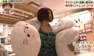 島崎和歌子、マザーガーデンのしろたん