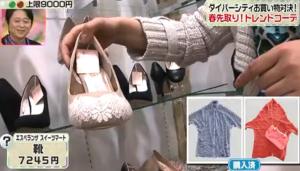 島崎和歌子、エスペランザスィーツマートの靴