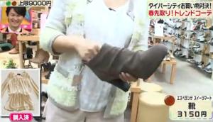 磯山さやか、エスペランザスィーツマートの茶色の靴
