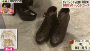磯山さやか、シェアリングルーム ヘザー ・ レイジブルーの茶色の靴