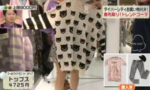 足立梨花、ワールドワイドラブ バイ リディアの白のネコちゃんトップス