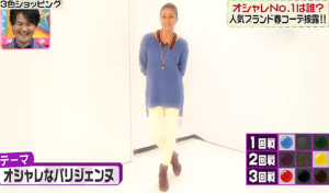 RICAKOのテーマ「オシャレなパリジェンヌ」
