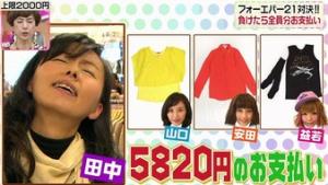 田中律子、1回戦のお支払い金額は5,820円
