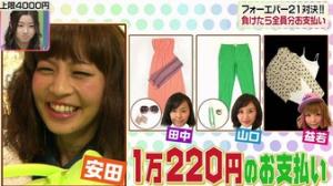 安田美沙子、2回戦のお支払い金額は10,220円