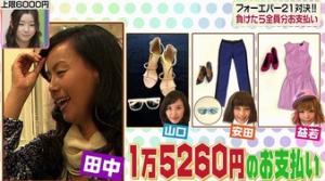 田中律子、3回戦のお支払い金額は15,260円
