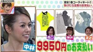 中林美和、1回戦のお支払い金額は9,950円