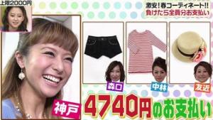 神戸蘭子、2回戦のお支払い金額は4,740円