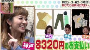 神戸蘭子、2回戦のお支払い金額は8,320円