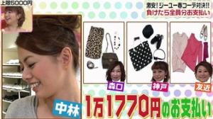 中林美和、3回戦のお支払い金額は11,770円