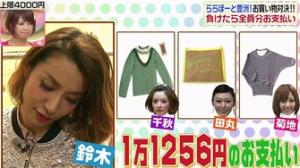 鈴木紗理奈、1回戦のお支払い金額は11,256円