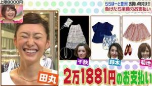 田丸麻紀、2回戦のお支払い金額は21,881円