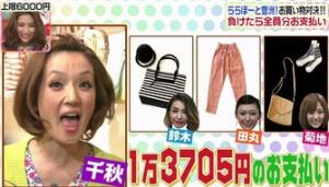 千秋、3回戦のお支払い金額は13,705円