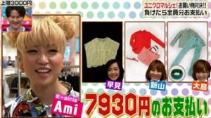 Ami(E-girls)、1回戦のお支払い金額は7,930円