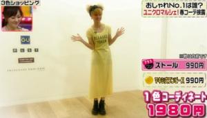 Ami(E-girls)のテーマ「カジュアルでいきましょうスタイル」