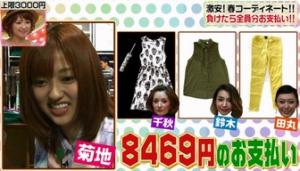 菊地亜美、1回戦のお支払い金額は8,469円