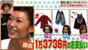 田丸麻紀、3回戦のお支払い金額は13,736円