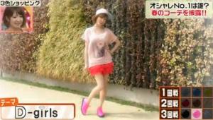 大島麻衣のテーマ「D-girls」