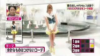 菊地亜美、ファッションコーディネートの披露