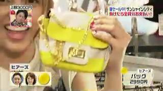 菊地亜美、お買い物成功