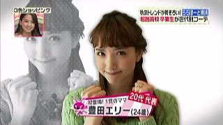 豊田エリーの画像