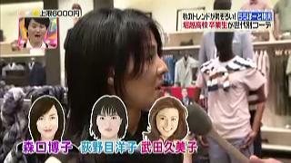 井森美幸の堀越高校の同級生(森口博子、荻野目洋子、武田久美子)