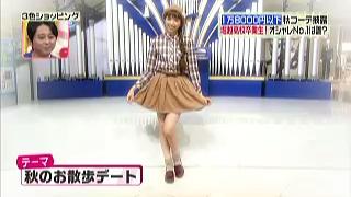 豊田エリーのテーマ「秋のお散歩デート」
