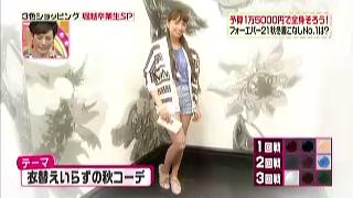 豊田エリーのテーマ「衣替えいらずの秋コーデ」