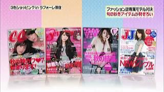 ファッション雑誌(CanCam、Seventeen、ViVi、JJ)