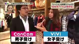 CanCamは男子受け、ViViは女子受け、両方備えているのはJJ