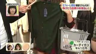 ジーナシスの緑のカーディガン