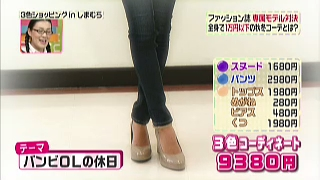 パンツ、靴