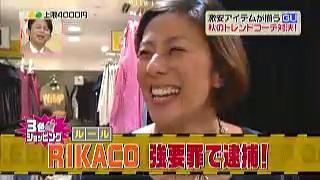 RIKACO、強要罪で逮捕