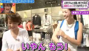 斉藤慶子に突っ込まれる、アンミカ