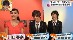 川口春奈、山田涼介(Hey!Say!JUMP)、有岡大貴(Hey!Say!JUMP)