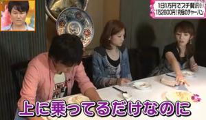 プラチナチャーハンを食べる、吉澤ひとみ(元モーニング娘。)、村上健志(フルーツポンチ)、森崎友紀(料理研究家)