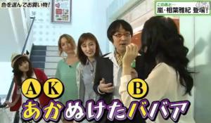 井森美幸のAKB48(垢抜けたババア)