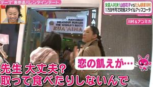 アンミカを取って食う、川村エミコ(たんぽぽ)?