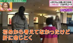 セクシーな山田花子にはしないと、肝に命じるアンミカ