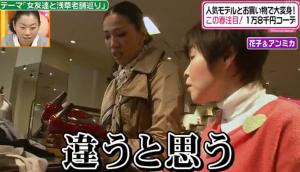 山田花子に突っ込みを入れるアンミカ