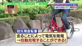 自転車で自家発電