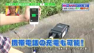 携帯電話の充電