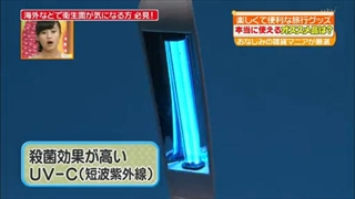 殺菌効果がある紫外線UVC
