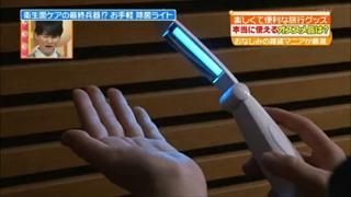 ヤザワコーポレーション、ハンディ除菌ライトの使い方