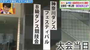 神奈川ダンスフェスティバルB級ダンス競技会(大会当日)